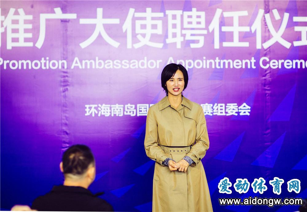 奥运冠军徐莉佳受聘成为环海南岛国际大帆船赛推广大使
