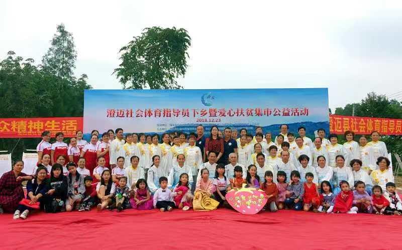 澄迈社会体育指导员下乡暨爱心扶贫集市公益活动举行