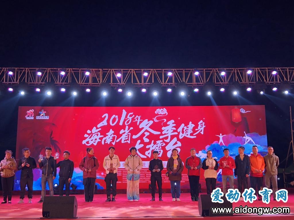 2018年海南省冬季健身大擂台圆满结束 近万名市民游客参与全民健身迎新年