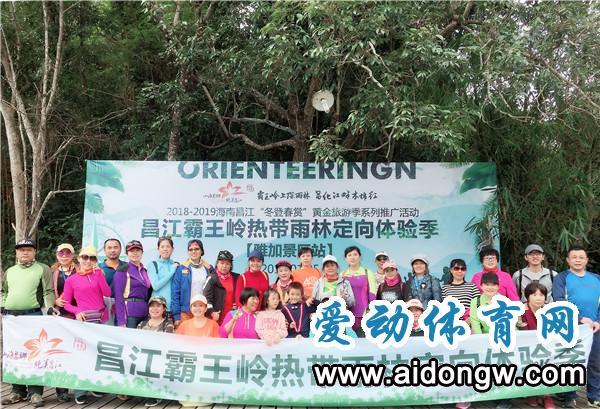 昌江霸王岭热带雨林定向体验季第三站体验赛启动