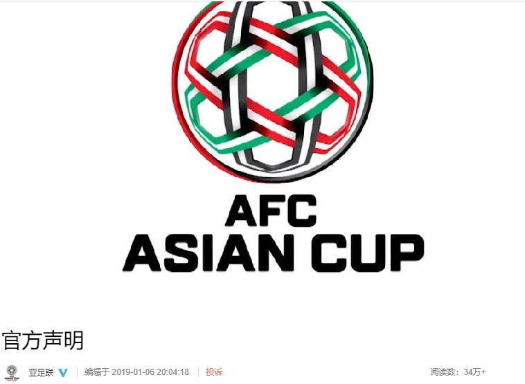 初中地理没学好?亚洲杯宣传手册中国队竟用美国地图