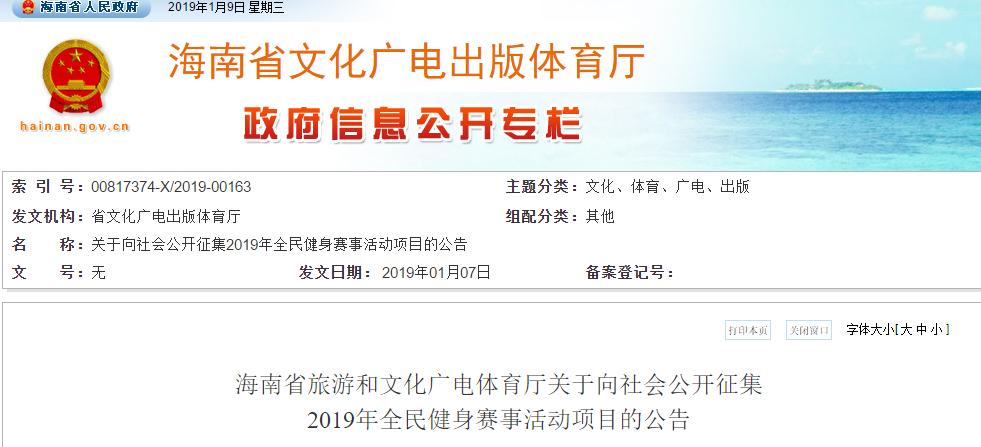 请查收!2019年海南省全民健身赛事活动项目征集令