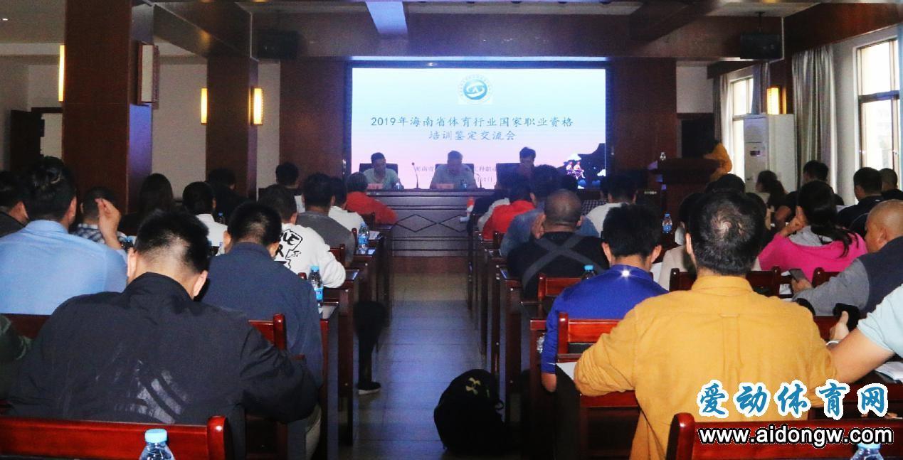2019年海南省体育行业国家职业资格培训鉴定交流会召开