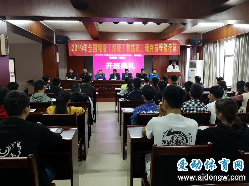 2019海南省轮滑(滑板)教练员、裁判员第一期培训班海口开班 近百余名爱好者参加