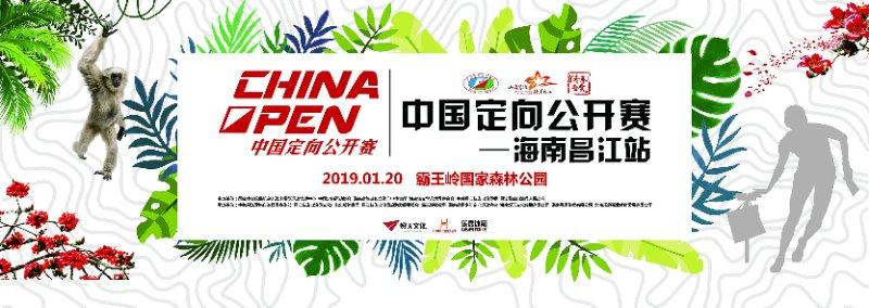 中国定向公开赛昌江站20日开赛 来霸王岭感受户外运动快乐