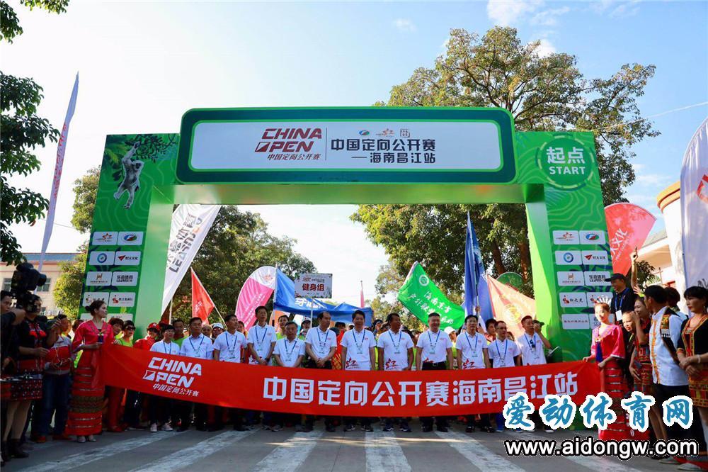 中国定向公开赛昌江站落幕 山海黎乡吸引近千名八方来宾齐聚霸王岭