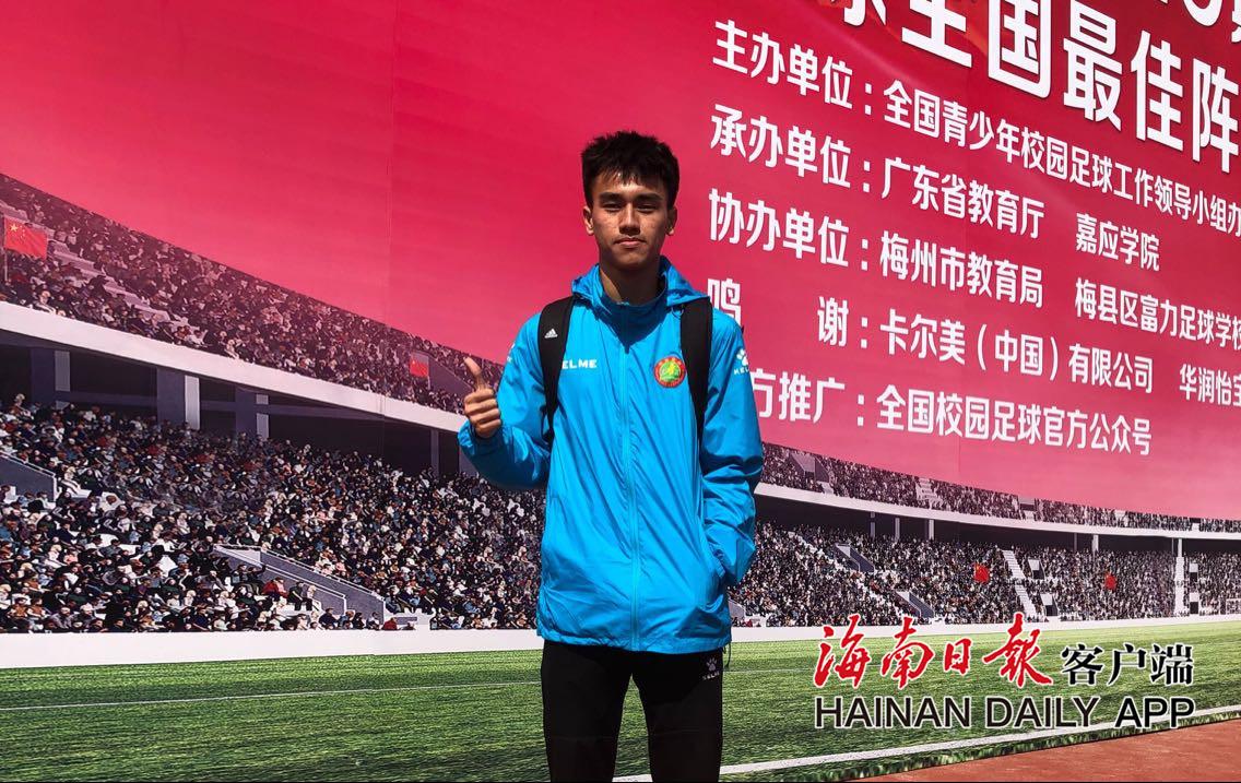 海南15岁小将哈金磊入选国家校园足球队