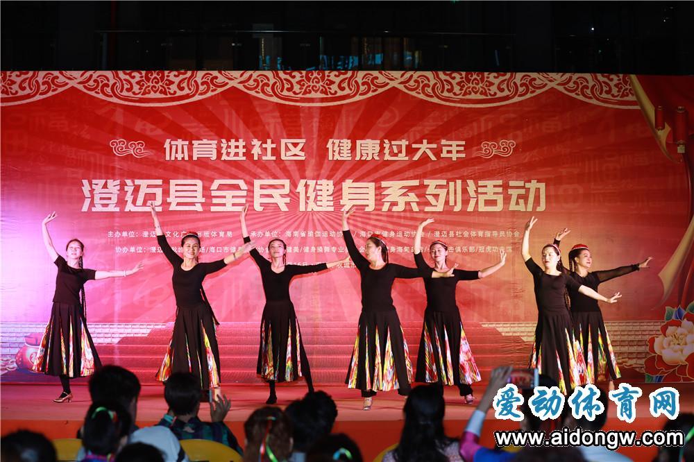 """澄迈县""""体育进社区·健康过大年""""展演举办 健身瑜伽、体育舞蹈等节目吸睛"""