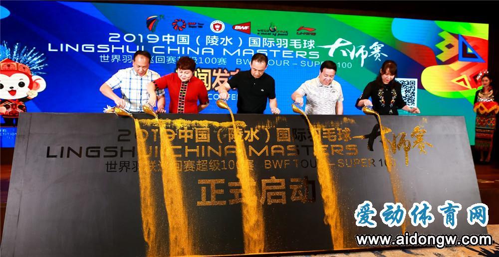 【视频】2019年中国(陵水)国际羽毛球大师赛采访视频