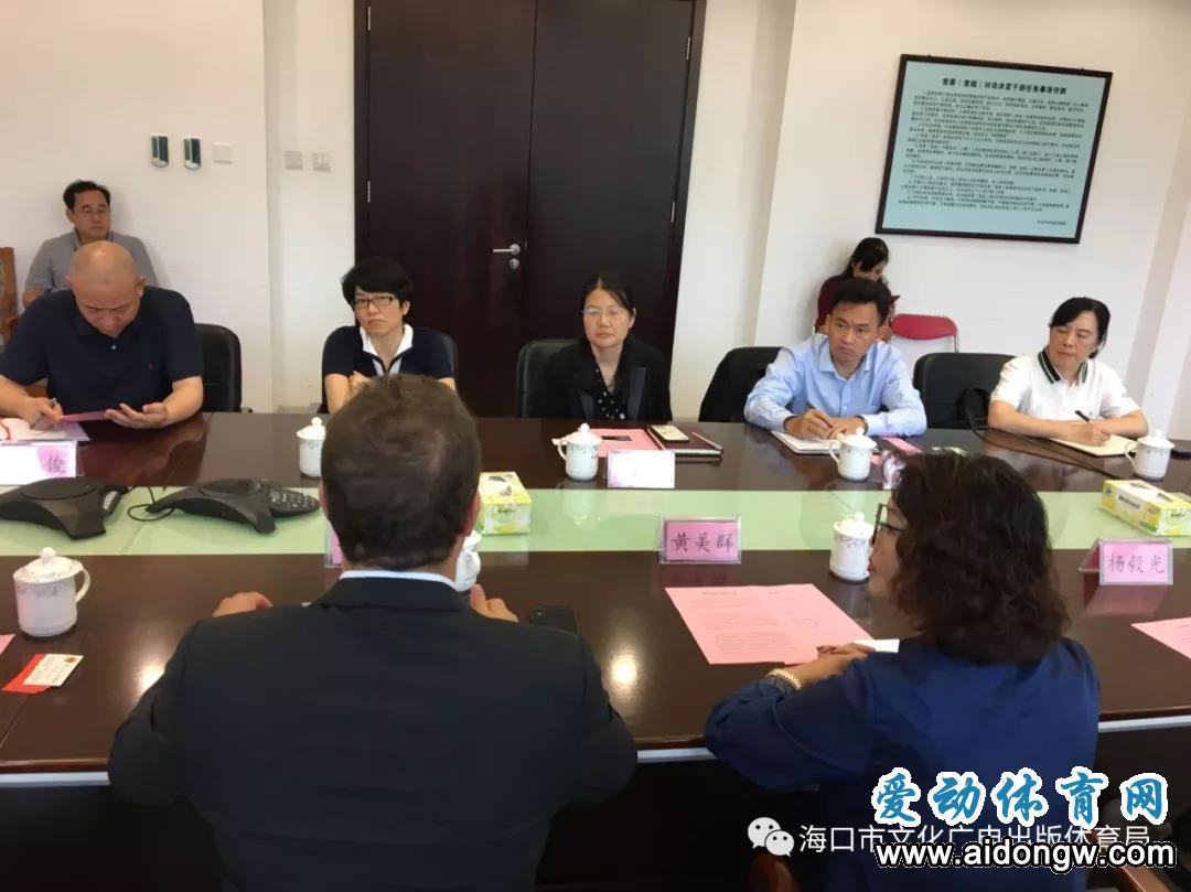 任清华副市长会见中体行业高管和国际帆船大奖赛首席运营官一行