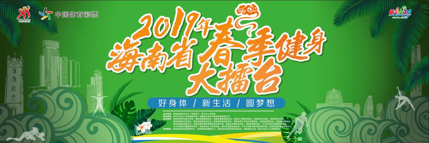 2019海南省春季健身大擂台22日晚海口上演 新增大众体育项目擂台赛