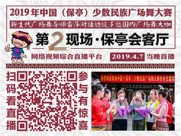 创新传播方式!2019年中国(保亭)少数民族广场舞大赛令人期待