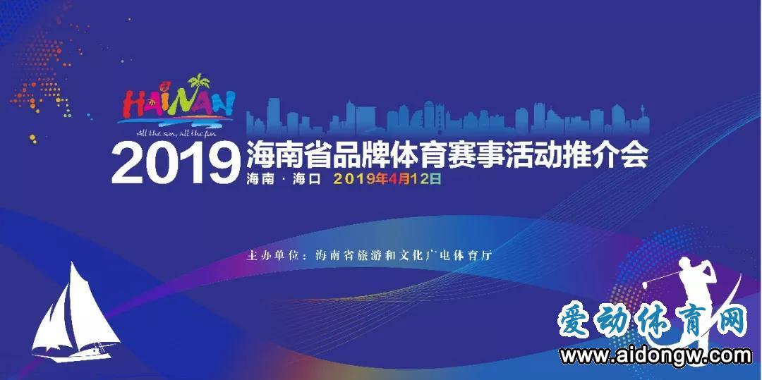 2019海南省品牌体育赛事活动推介会将于4月12日举行