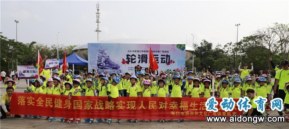2019年海口市全民健身运动推广季轮滑活动在日月广场举行