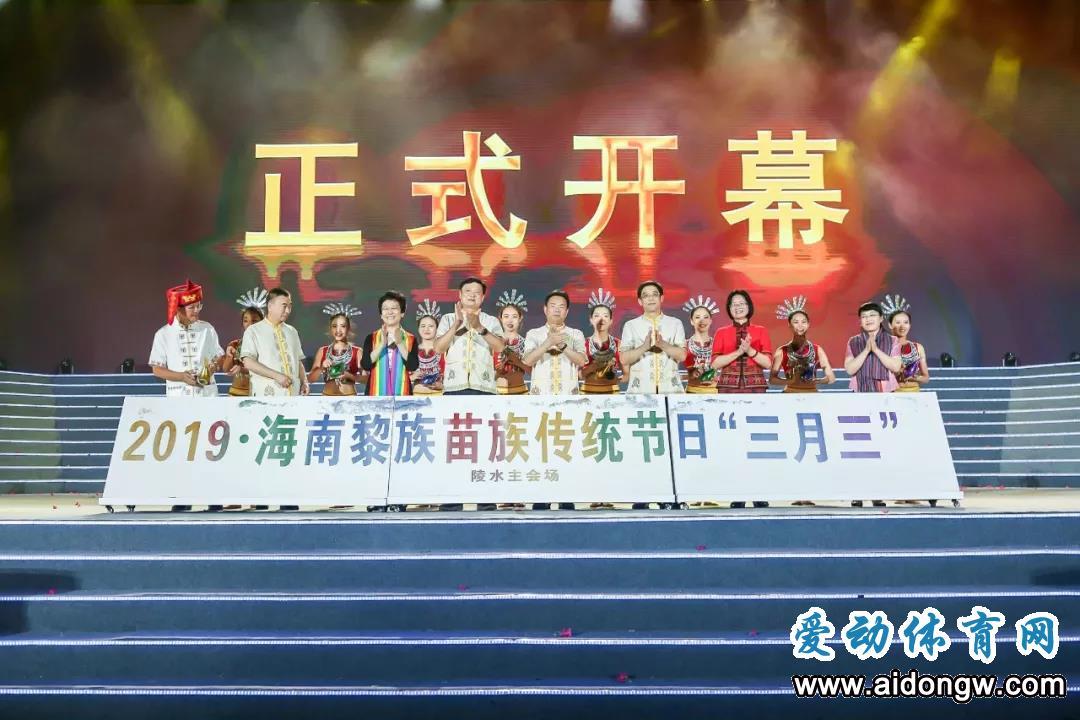 """2019年海南""""三月三""""陵水主会场盛大开幕"""