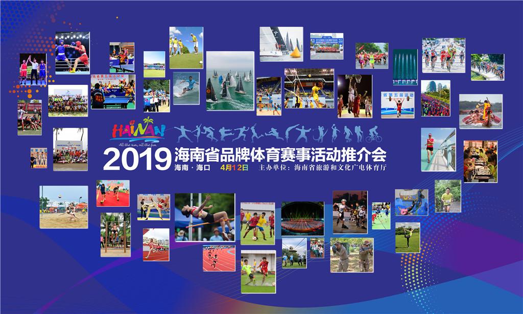 【视频】2019年海南省品牌体育赛事活动推介会 陈晓华讲话