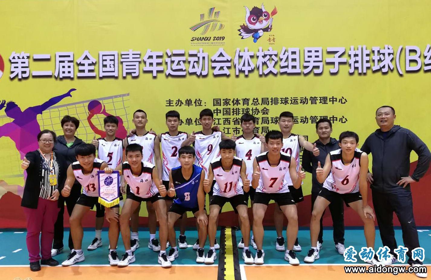 二青会体校组男子排球预赛落幕 海口队成功晋级决赛
