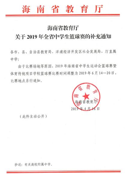 2019年海南省中学生运动会篮球赛6月14日-20日进行