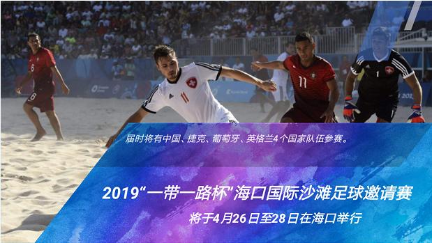 """6名海南球员入选国家沙足集训队 备战""""一带一路杯""""海口国际沙滩足球赛"""