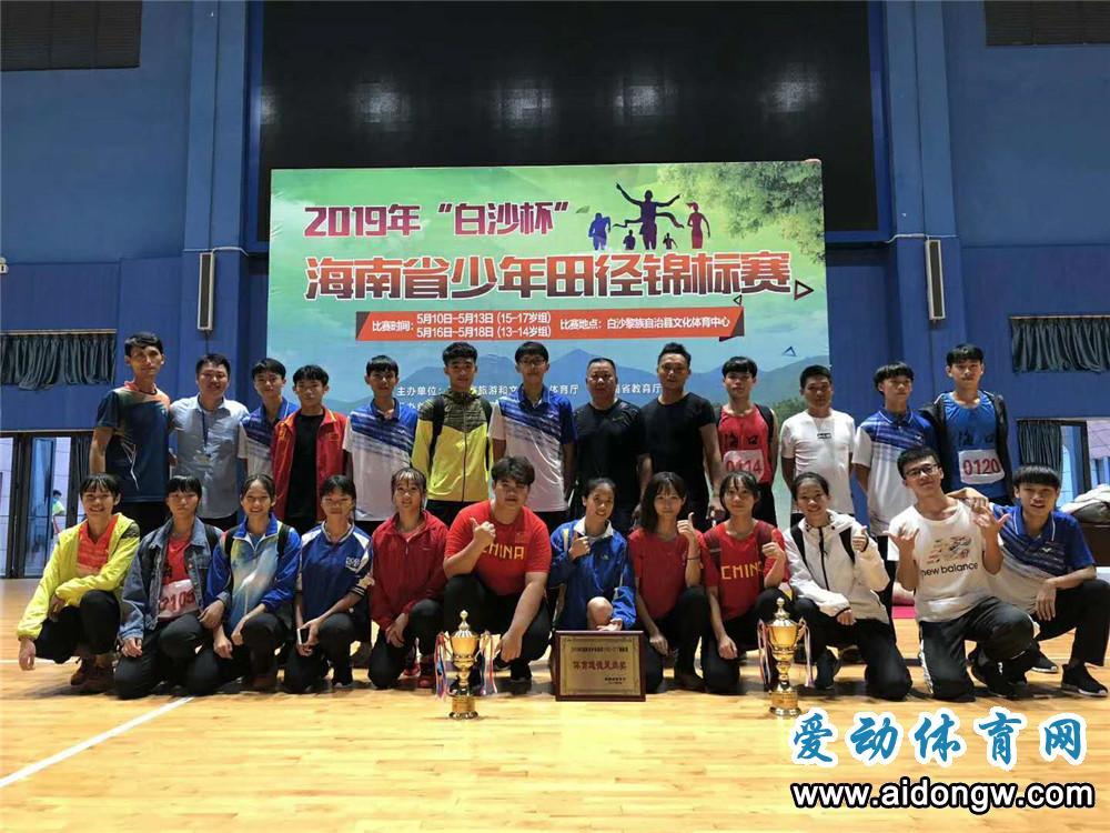 2019年海南省少年田径锦标赛收官 海口三亚分获男女组总分第一