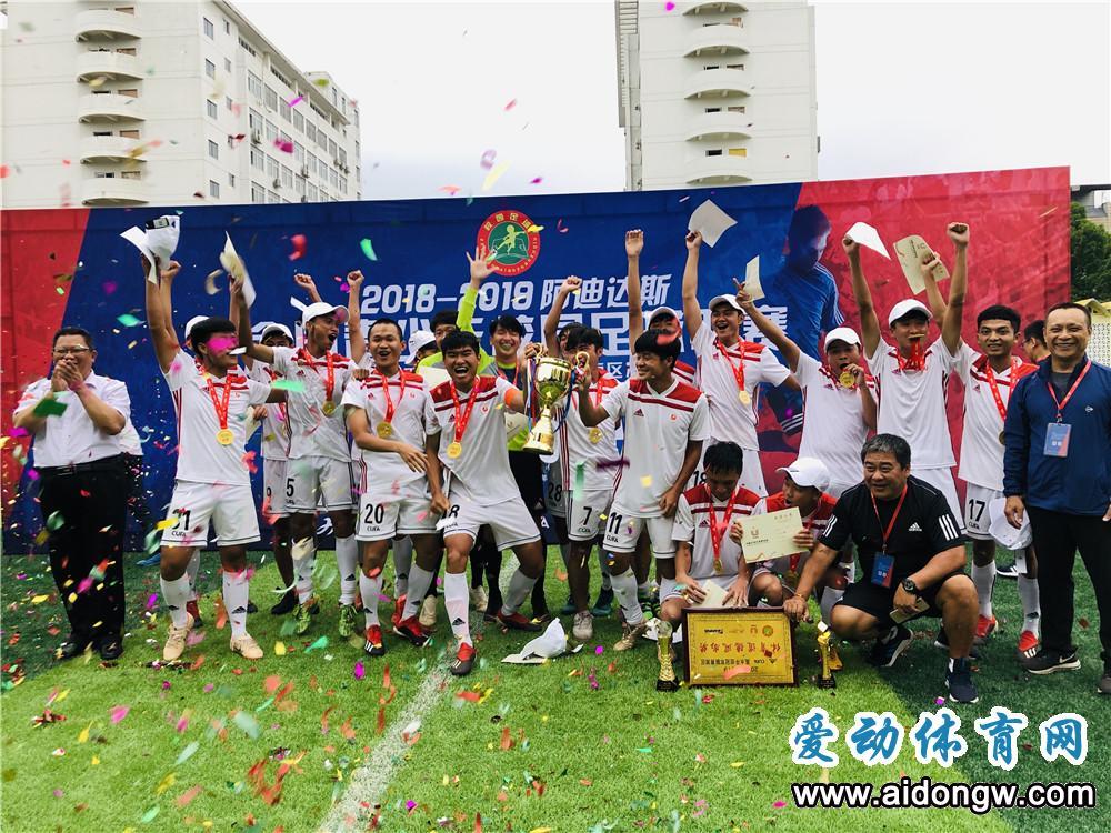海南师范大学足球夺全国校园足球联赛南区冠军!