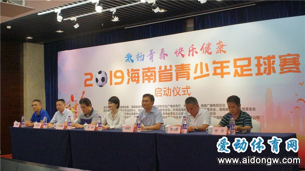 2019海南省青足赛启动 将有66支球队参赛