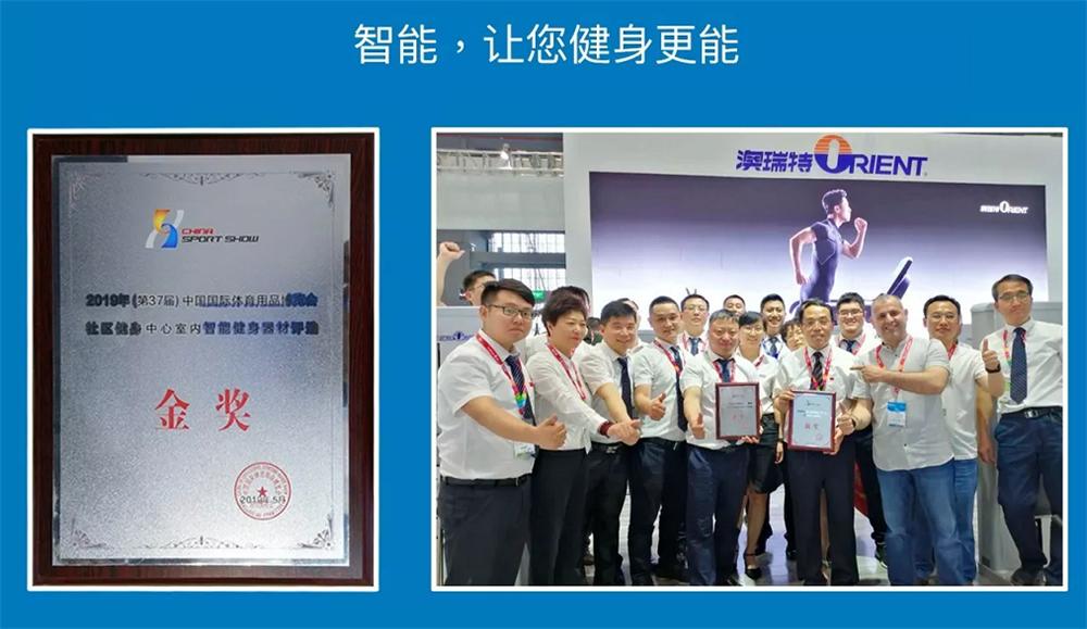 澳瑞特获中国国际体育用品博览会社区健身中心室内智能健身器材金奖