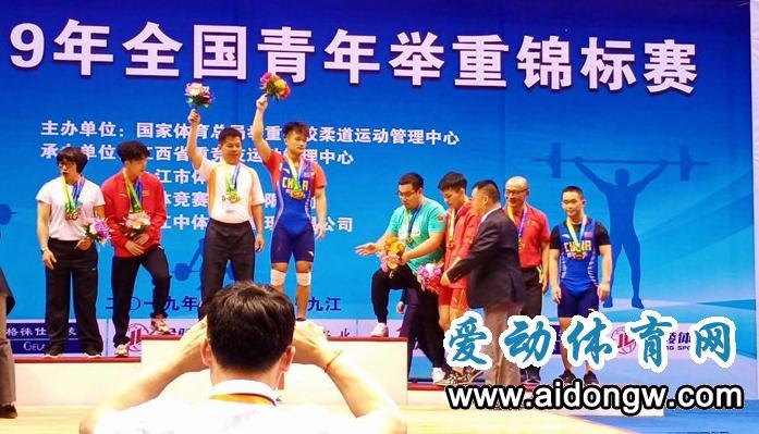 全国青年举重锦标赛 biwei必威体育备用网站小将何岳基力夺三金