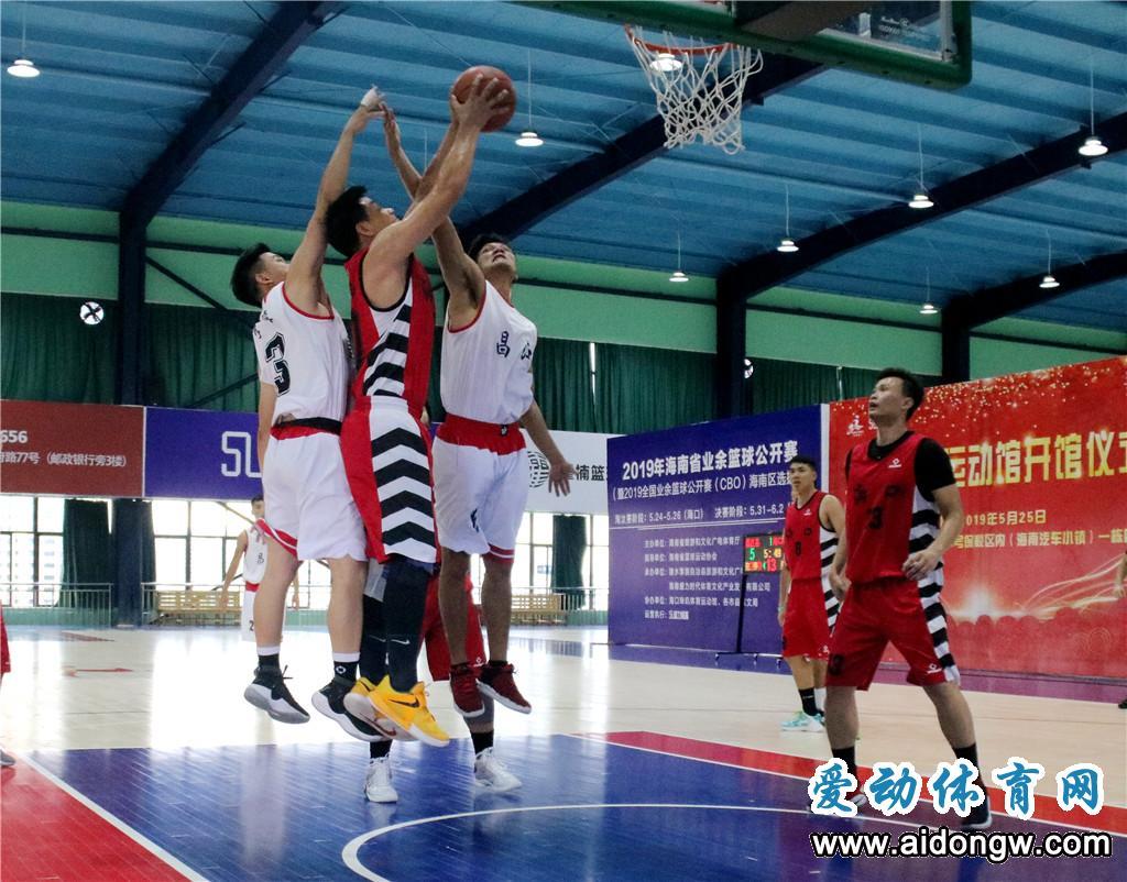 2019海南省业余篮球公开赛八强出炉 淘汰赛31日陵水开打
