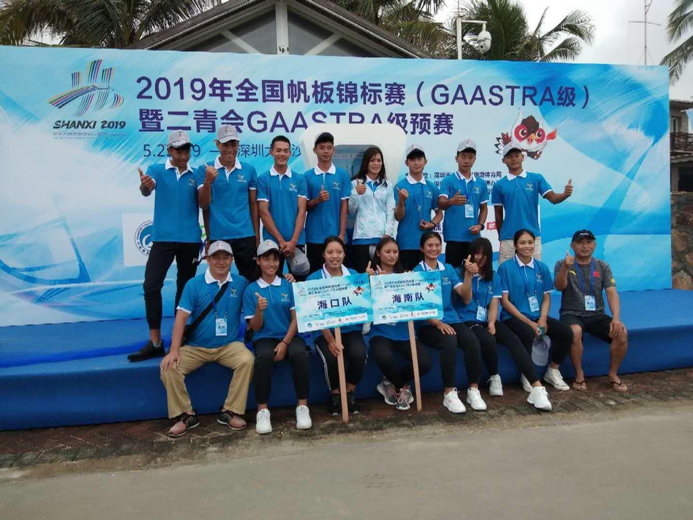 2019年全国帆板锦标赛落幕 海南8名选手获二青会决赛门票