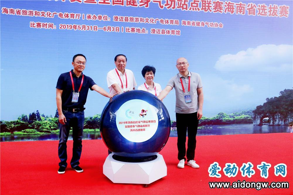 海南省健身气功公开赛澄迈收官 优胜者将参加年度全国联赛