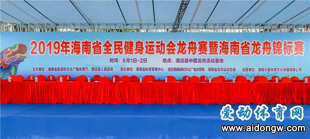 2019海南省全民健身运动会龙舟赛暨海南省龙舟锦标赛澄迈收官