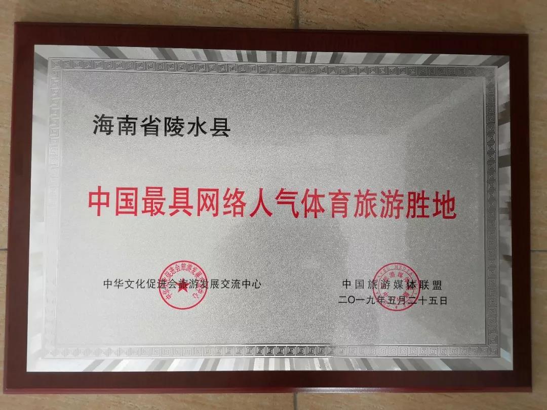 """陵水再添荣誉!获评""""中国最具网络人气体育旅游胜地"""""""