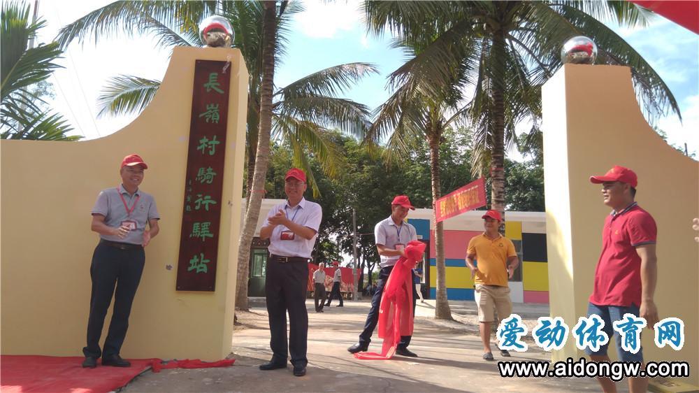 澄迈举办多场脱贫骑行公益活动 长岭村骑行驿站揭牌