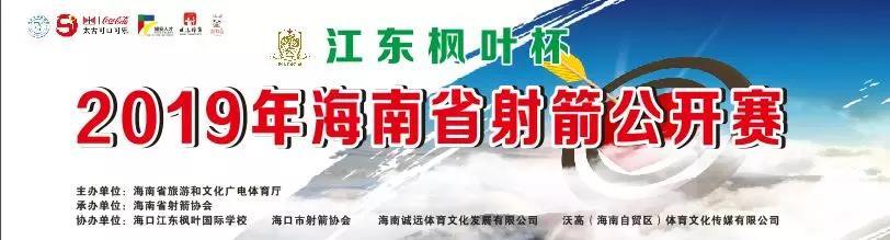 2019年海南省射箭公开赛15日开赛 奥运铜牌得主前来指导