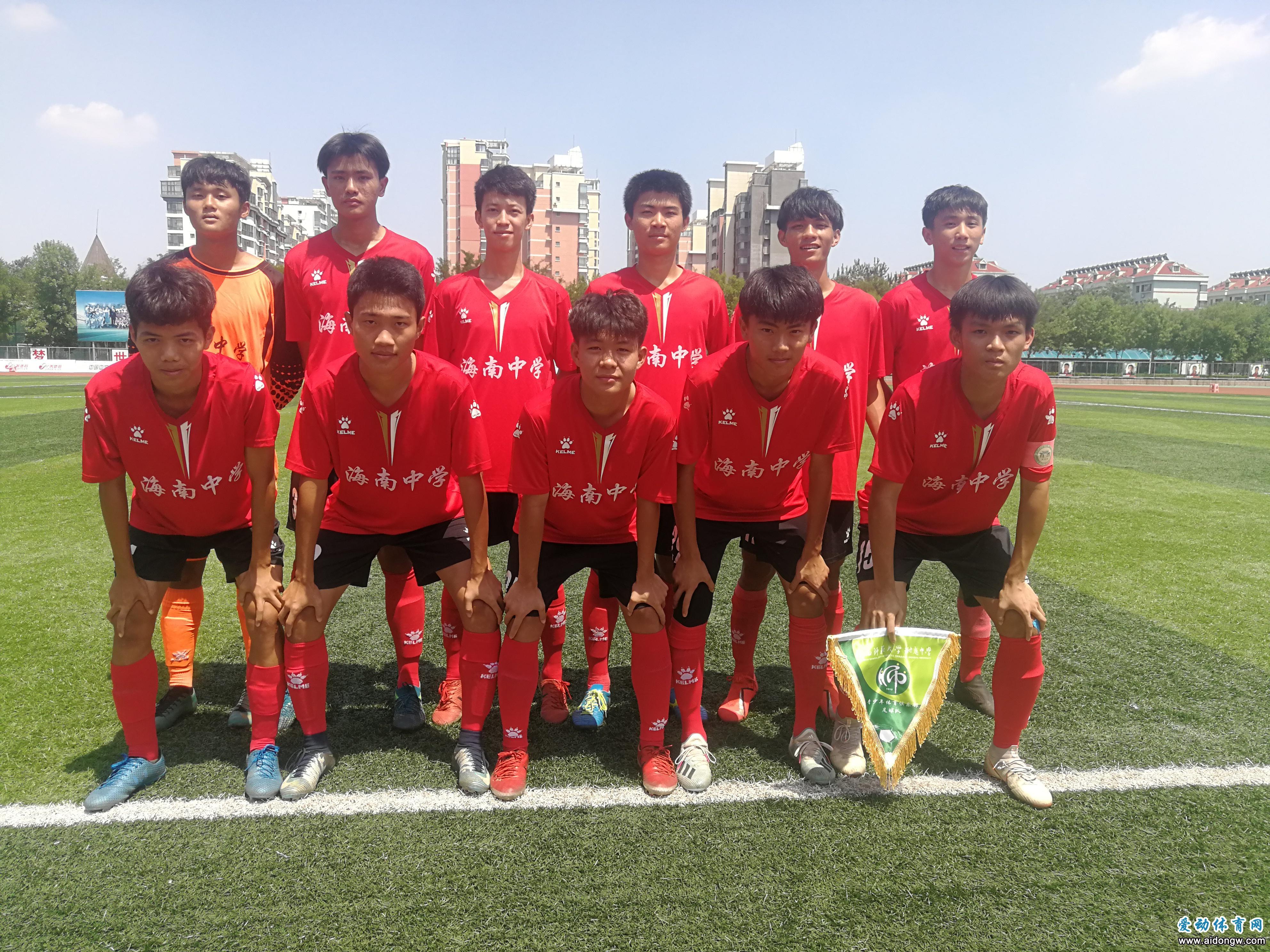海中获全国校园足球联赛高中男子组季军