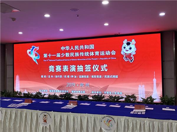 全国民族运动会抽签仪式郑州举行 34支代表团签位落定