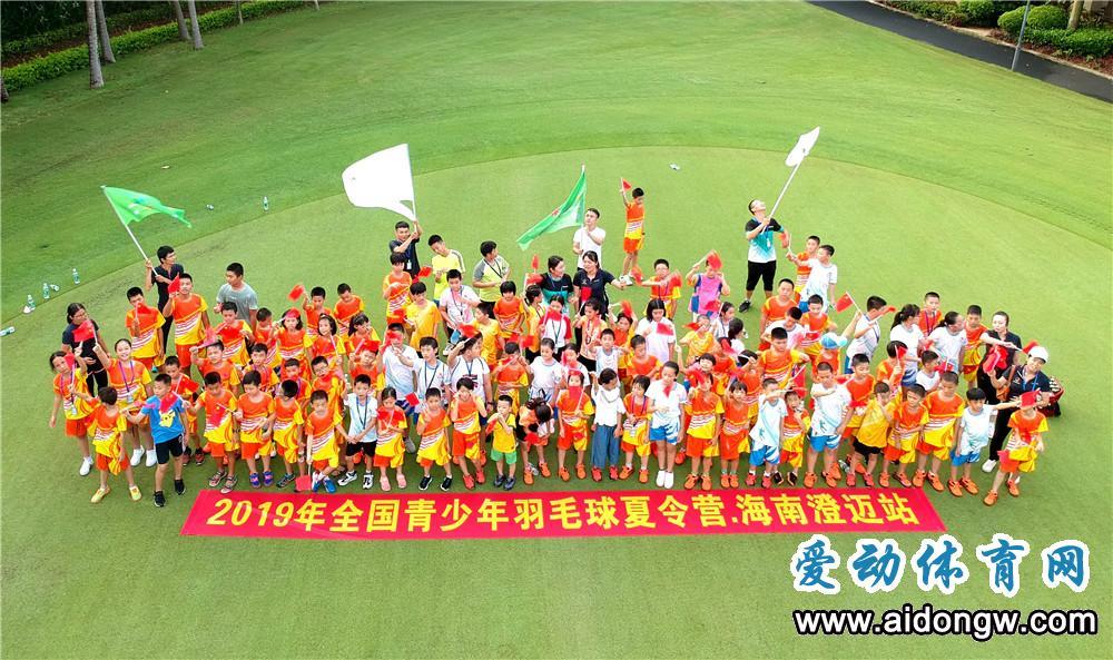 【视频】全国青少年羽毛球夏令营澄迈站落幕