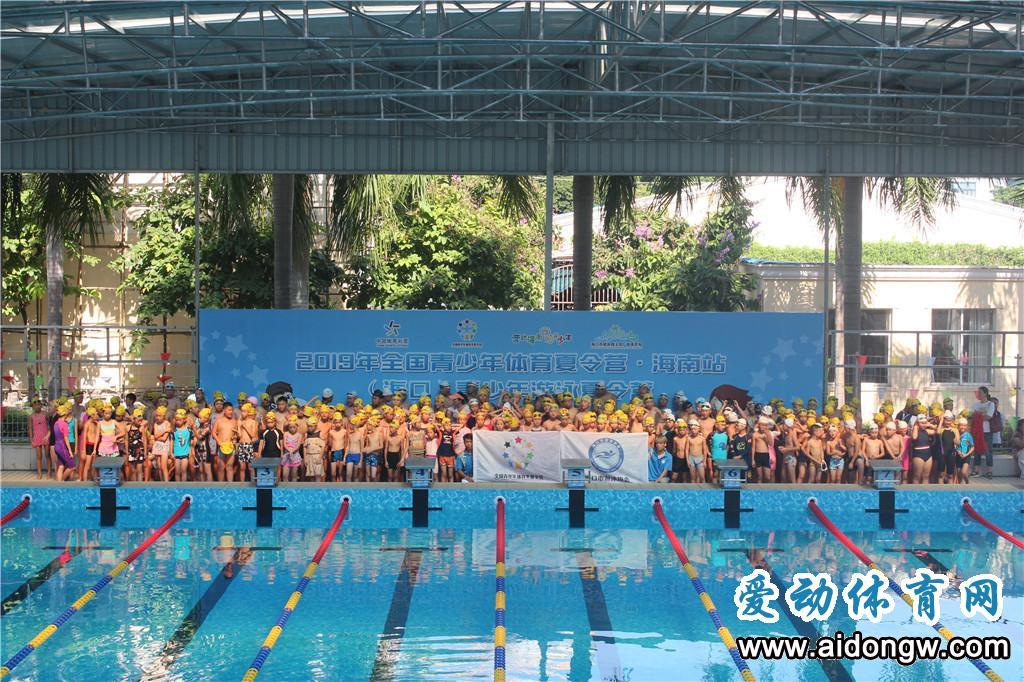 畅游一夏!2019年全国青少年体育夏令营海口站开营