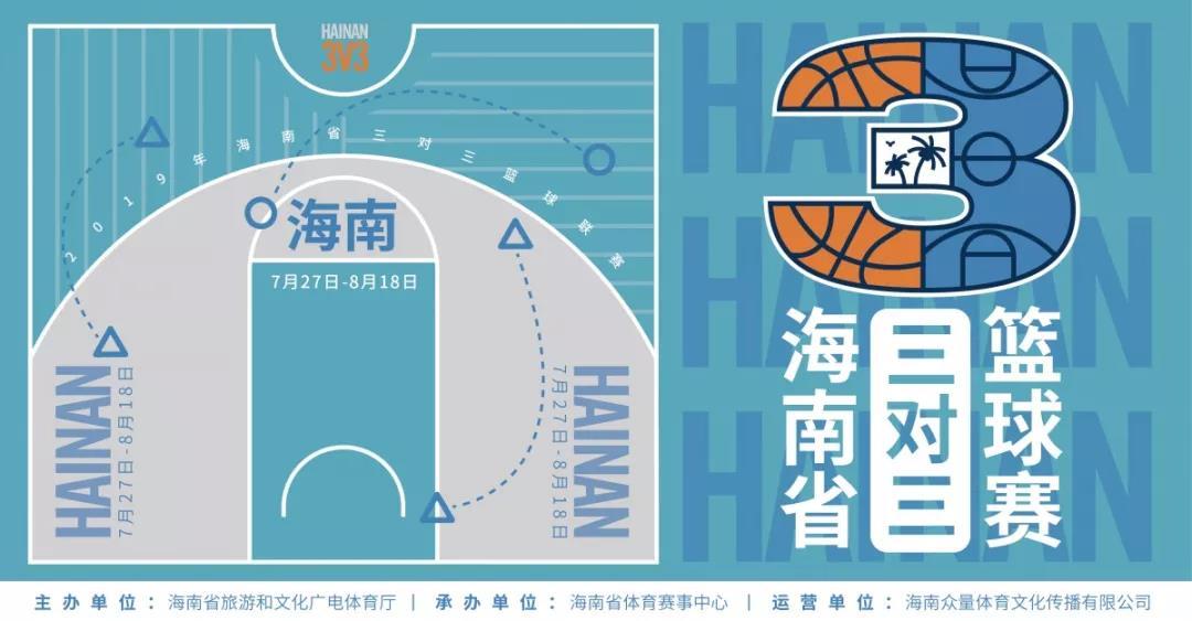 儋州、澄迈、万宁报名启动!2019年海南省三对三篮球联赛火热来袭