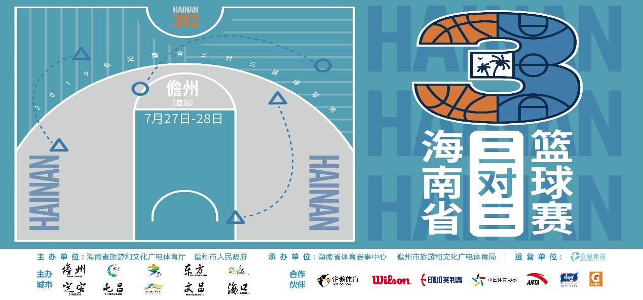 2019年海南省三对三篮球联赛首站儋州26日截止报名