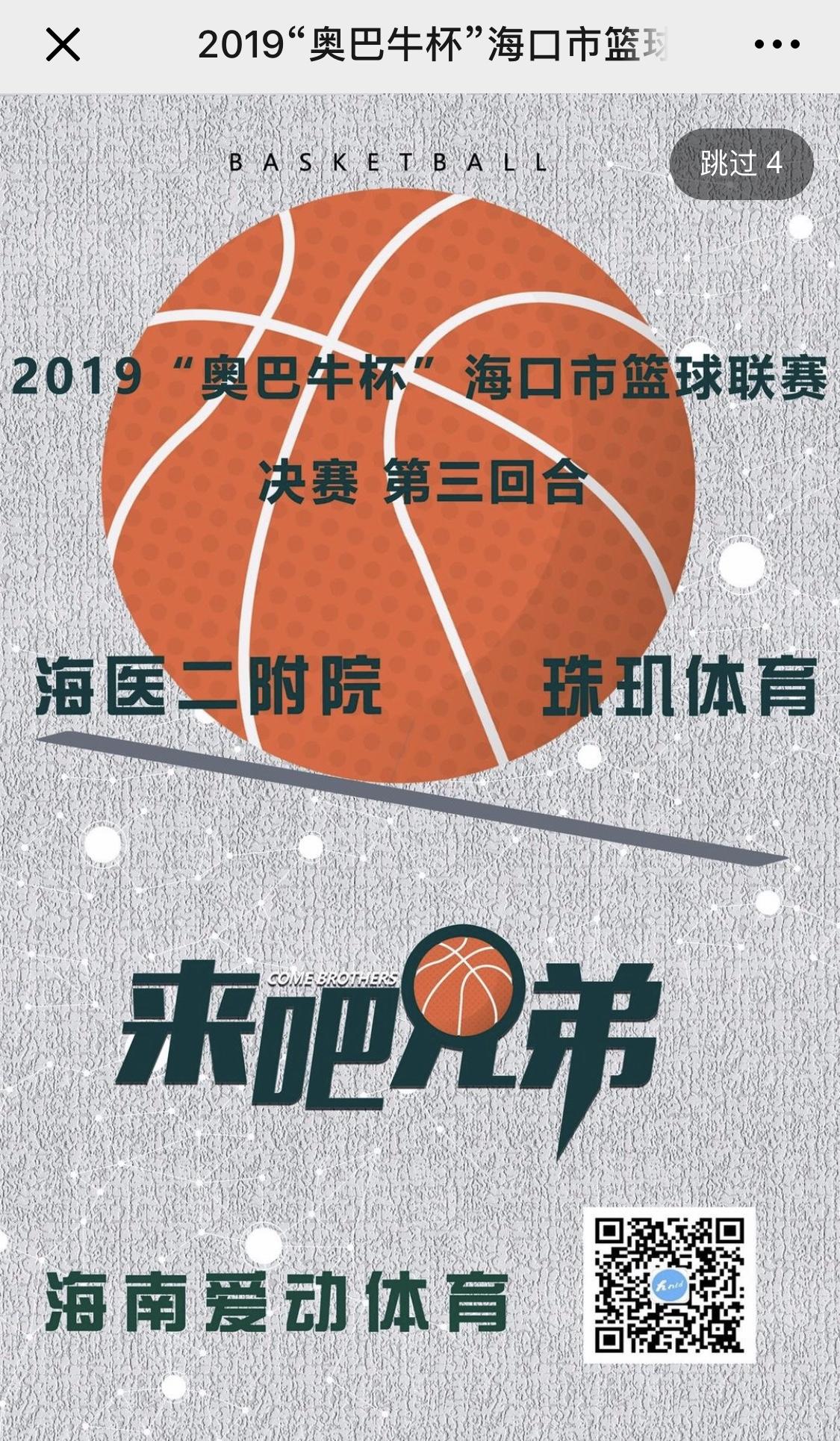 因台风转场珠玑体育馆 爱动今晚直播海口篮球联赛决赛第三战