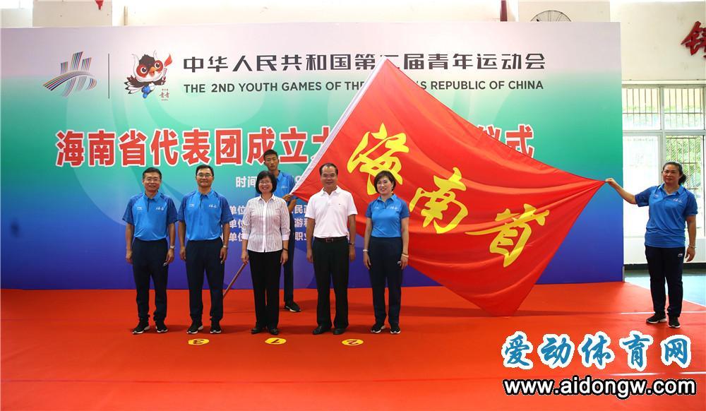 【视频】二青会海南代表团成立 126名运动健儿将出征山西