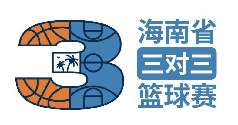 海南省三对三篮球联赛分区赛收官 80支队伍晋级儋州总决赛