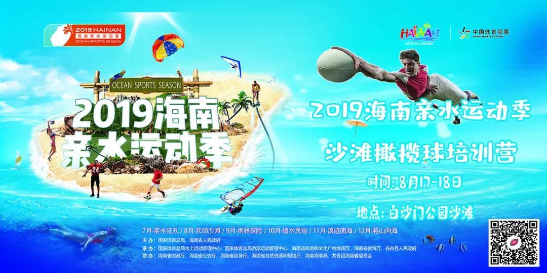 【亲水季】快来报名!2019海南亲水运动季沙滩橄榄球培训营17日开营