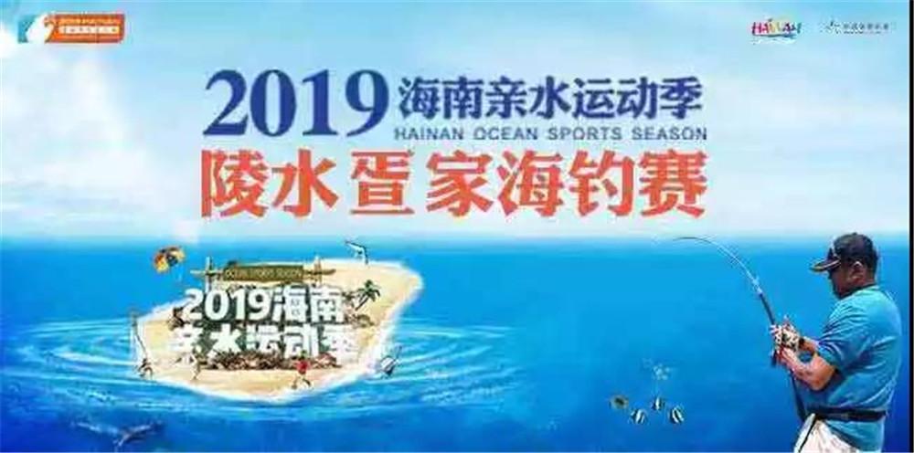 2019海南亲水运动季陵水疍家海钓赛延期至9月15日举行
