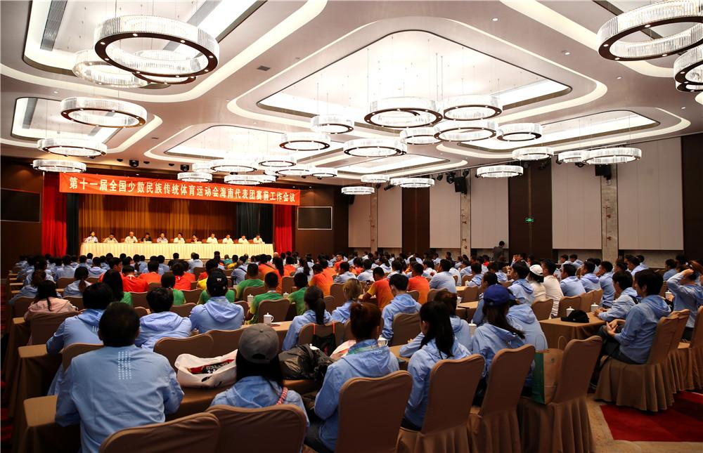 海南代表团召开第十一届全国少数民族传统体育运动会赛前工作会议