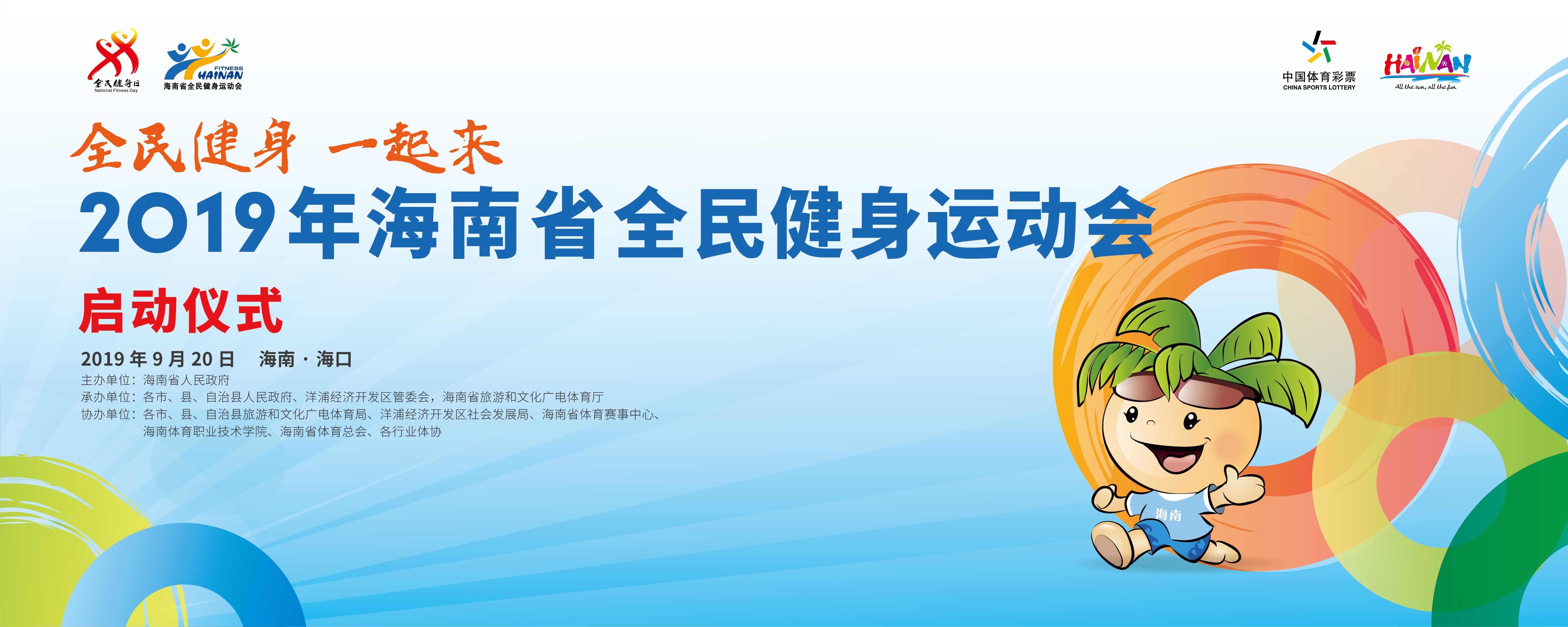 全民健身一起来!2019年海南省全民健身运动会启动仪式将于20日晚举行