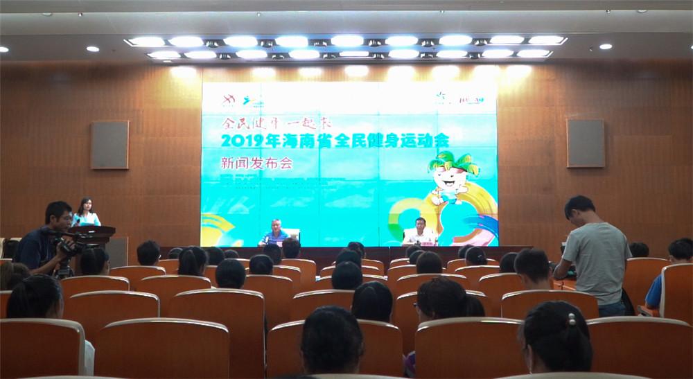 2019年海南省全民健身运动会今晚开幕 比赛将持续至年底结束