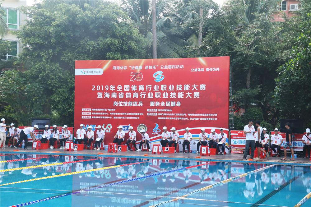 海南省体育行业职业技能游泳救生大赛海口开赛